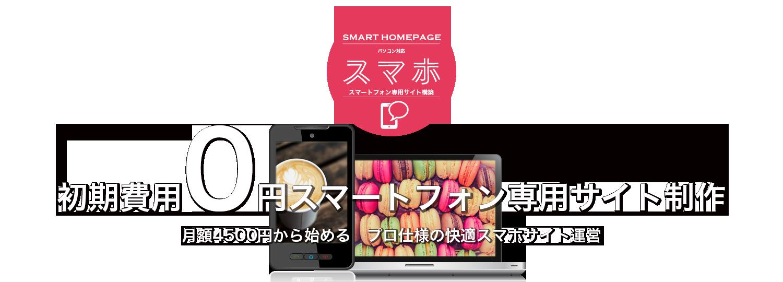 初期費用 0円スマートフォン専用サイト制作